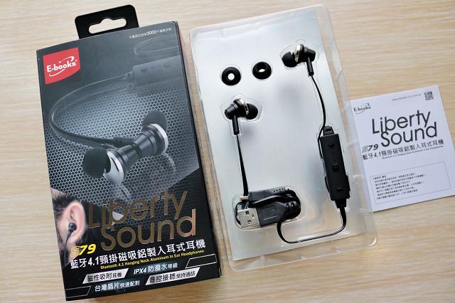 開箱|S79 藍牙4.1頸掛磁吸鋁製入耳式耳機IMG_3960.jpg