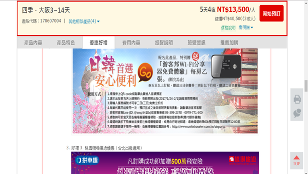 【旅遊平台】雄獅新自由行7.png