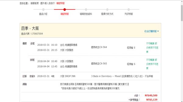 【旅遊平台】雄獅新自由行9.png