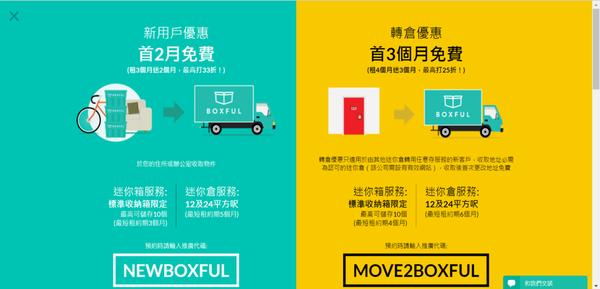 【月租倉儲】Boxful任意存2.png