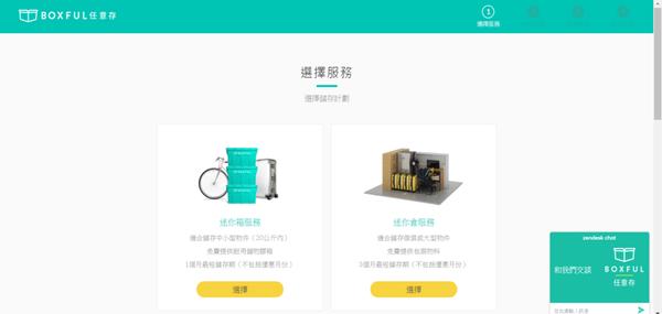 【月租倉儲】Boxful任意存1.png