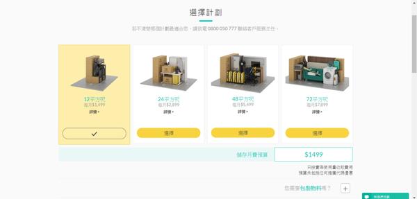 【月租倉儲】Boxful任意存3.png
