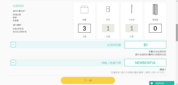【月租倉儲】Boxful任意存4.png