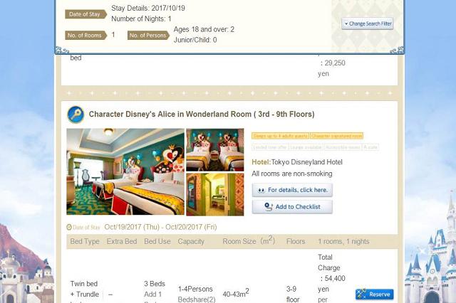 迪士尼樂園訂房step7.jpg